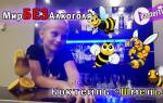 Коктейль Bumblebee Шмель