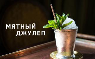 Коктейль Mint Julep Мятный джулеп