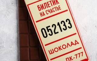 Коктейль Lucky Ticket Счастливый билет