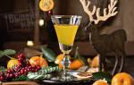 Коктейль Vodka with Tangerine Juice Водка мандарин