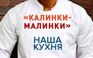 Коктейль Kalinka Malinka Калина мартини