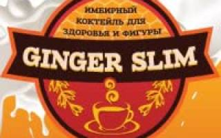 Коктейль Ginger Passion Имбирная страсть
